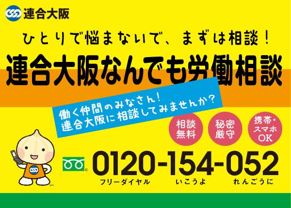 連合大阪(日本労働組合総連合会 大阪府連合会) れんごうおおさか