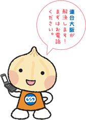 連合大阪が解決します!まずはお電話ください。