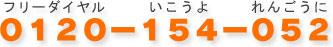 0120(フリーダイヤル)-154(いこうよ)-052(れんごうに)